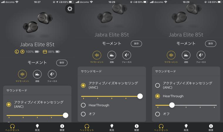 Jabra アプリ ANC 外音取込